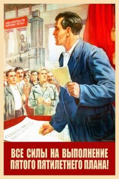 808. Советский плакат: Все силы на выполнение пятого пятилетнего плана!
