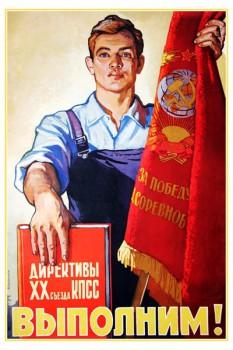 810. Советский плакат: Директивы XX съезда КПСС выполним!