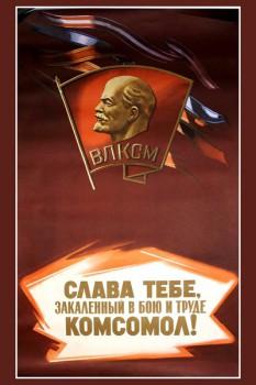 811. Советский плакат: Слава тебе, закаленный в бою и труде комсомол!
