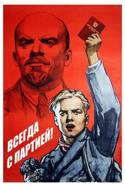 813. Советский плакат: Всегда с партией!