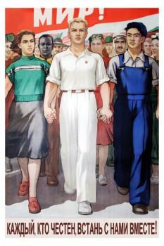 814. Советский плакат: Каждый кто честен, встань с нами вместе!