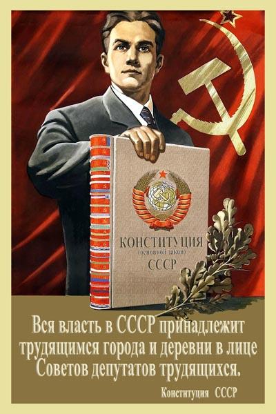 815. Советский плакат: Конституция - основной закон СССР