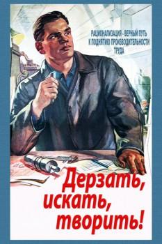 816. Советский плакат: Дерзать, искать, творить!