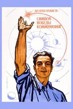 818. Советский плакат: Десятая планета - символ победы коммунизма!