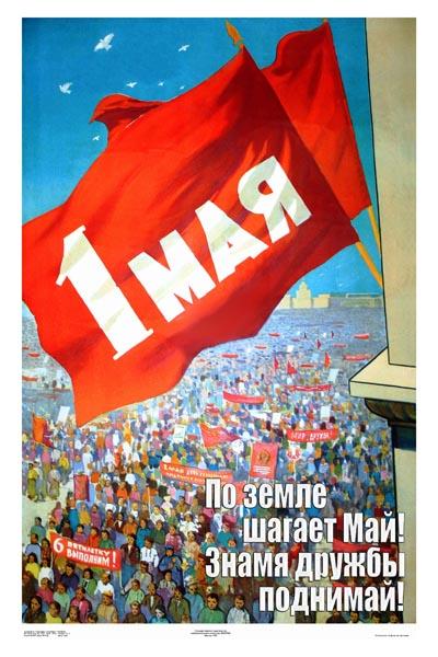821. Советский плакат: По земле шагает май! Знамя дружбы поднимай!