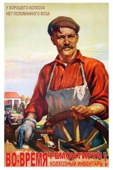 823. Советский плакат: Во-время ремонтируй колхозный инвентарь!