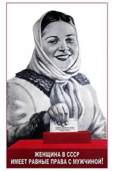 826. Советский плакат: Женщина в СССР имеет равные права с мужчиной!