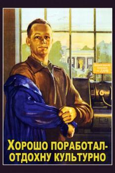 827. Советский плакат: Хорошо поработал - отдохну культурно.
