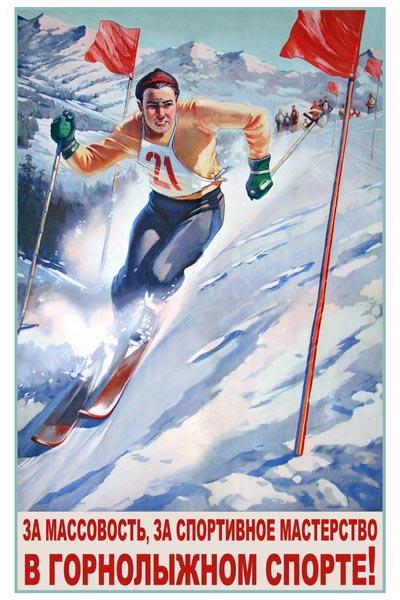 828. Советский плакат: За массовость, за спортивное мастерство в горнолыжном спорте!