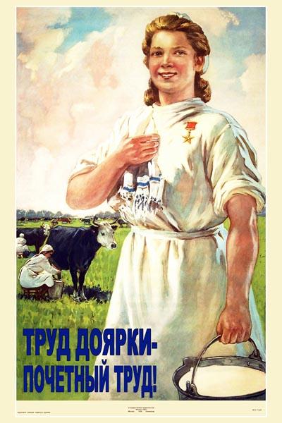 829. Советский плакат: Труд доярки - почетный труд!