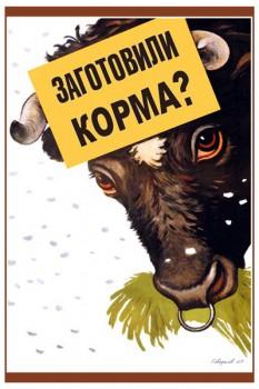 830. Советский плакат: Заготовили корма?