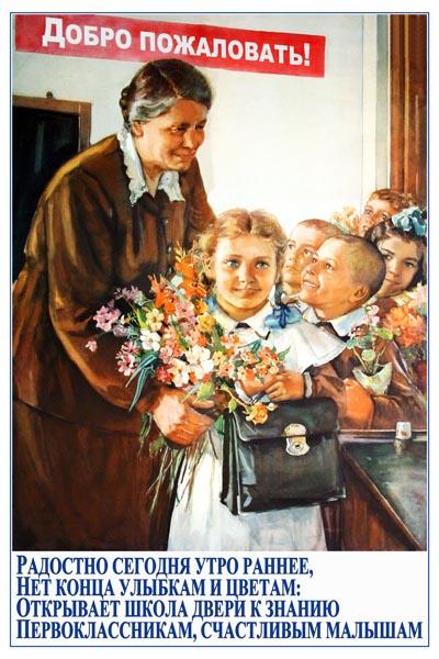 833. Плакат СССР: Добро пожаловать!