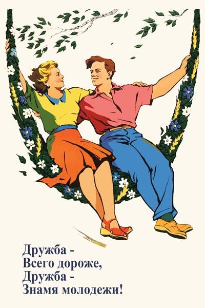 834. Советский плакат: Дружба - всего дороже, дружба - знамя молодежи!