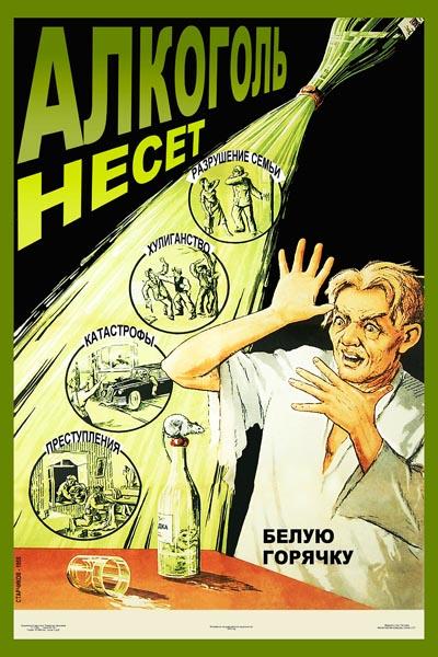 835. Советский плакат: Алкоголь несет: разрушение семьи, хулиганство, катастрофы, преступления, белую горячку