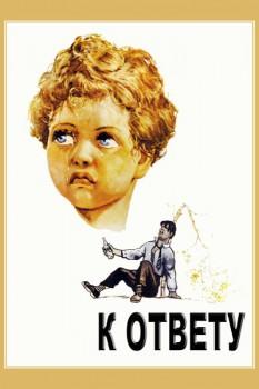 836. Советский плакат: К ответу