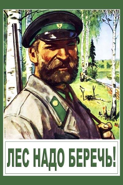837. Советский плакат: Лес надо беречь!