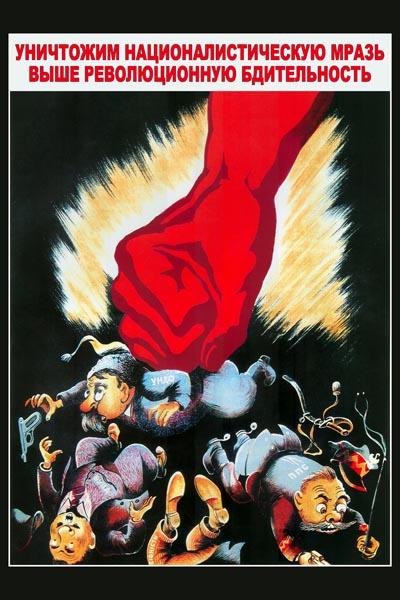 839. Советский плакат: Уничтожим националистическую мразь. Выше революционную бдительность.