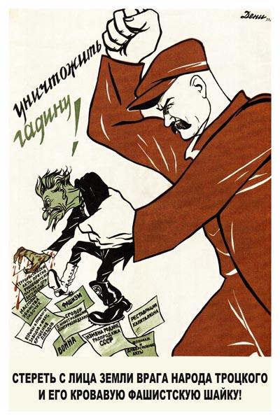 840. Советский плакат: Уничтожить гадину! Стереть с лица земли врага народа Троцкого и его кровавую фашистскую шайку!