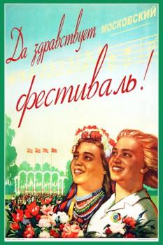 841. Советский плакат: Да здравствует московский фестиваль!
