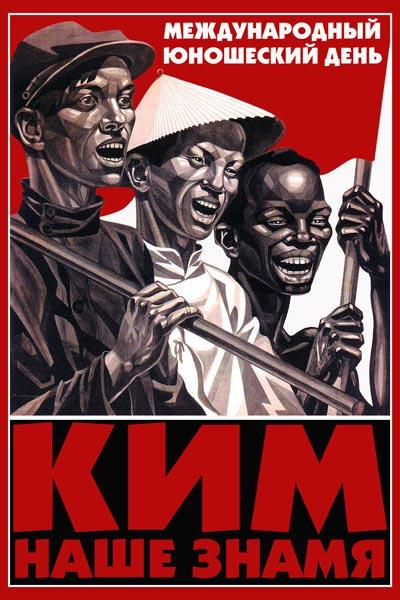 842. Советский плакат: Международный юношеский день. Ким наше знамя.