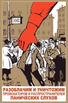843. Советский плакат: Разоблачим и уничтожим провокаторов и распространителей панических слухов