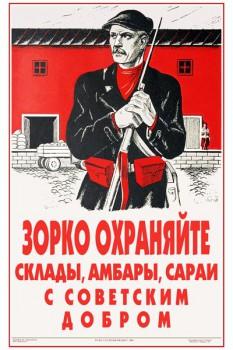 844. Советский плакат: Зорко охраняйте склады, амбары, сараи с советским добром