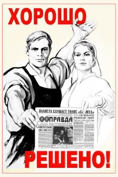 845. Советский плакат: Хорошо. Решено!