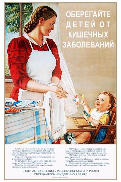846. Советский плакат: Оберегайте детей от кишечных заболеваний