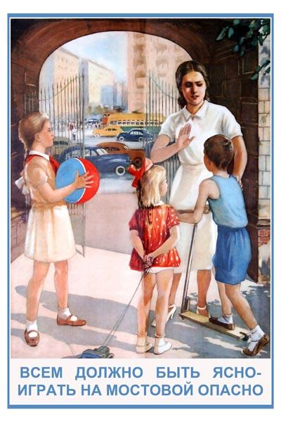848. Советский плакат: Всем должно быть ясно - играть на мостовой опасно