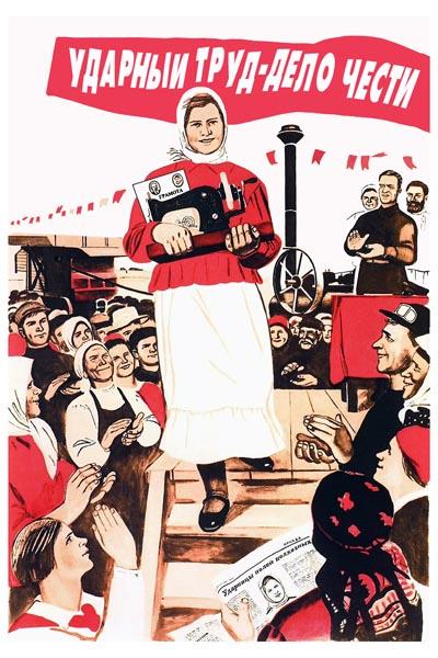 850. Советский плакат: Ударный труд - дело чести