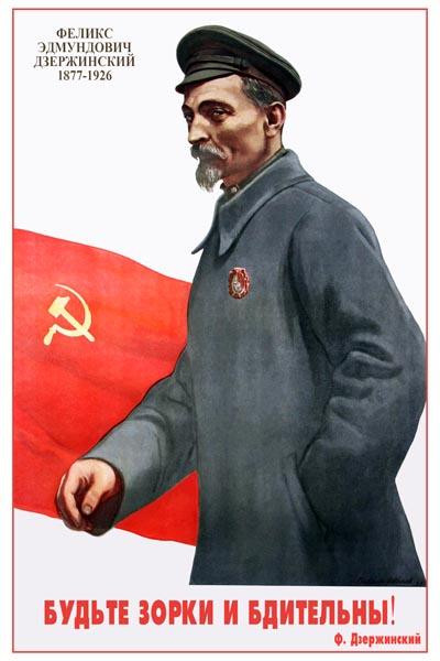 851. Советский плакат: Будьте зорки и бдительны!