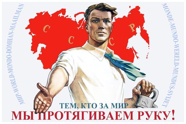 854. Советский плакат: Тем, кто за мир мы протягиваем руку!