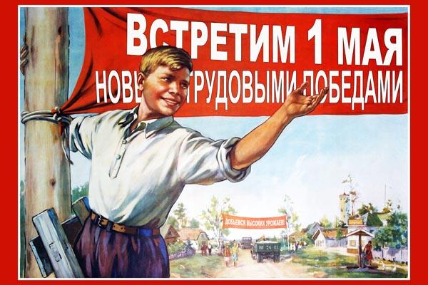 855. Плакат СССР: Встретим 1 мая новыми трудовыми победами