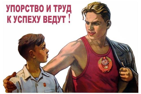 856. Советский плакат: Упорство и труд к успеху ведут!
