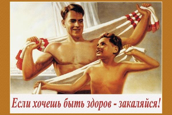 857. Советский плакат: Если хочешь быть здоров - закаляйся!