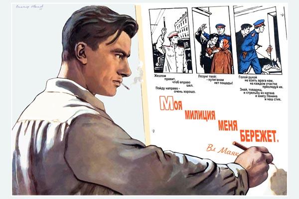 859. Советский плакат: Моя милиция меня бережет