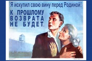 860. Советский плакат: Я искупил свою вину перед Родиной! К прошлому возврата не будет.