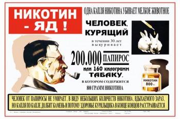 862. Советский плакат: Никотин - яд! Одна капля никотина убивает мелкое животное.