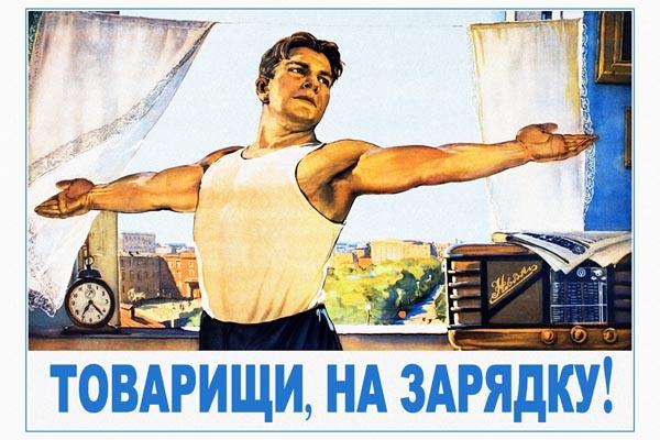 863. Советский плакат: Товарищи, на зарядку!