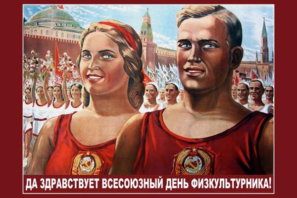 864. Плакат СССР: Да здравствует Всесоюзный день физкультурника!