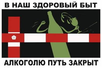 865. Советский плакат: В наш здоровый быт алкоголю путь закрыт