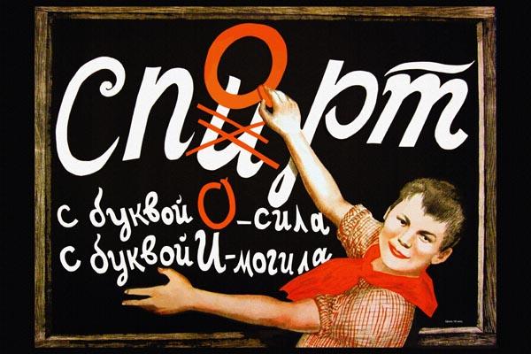 "866. Советский плакат: Спирт-спорт, с буквой ""О"" - сила, с буквой ""И"" - могила"