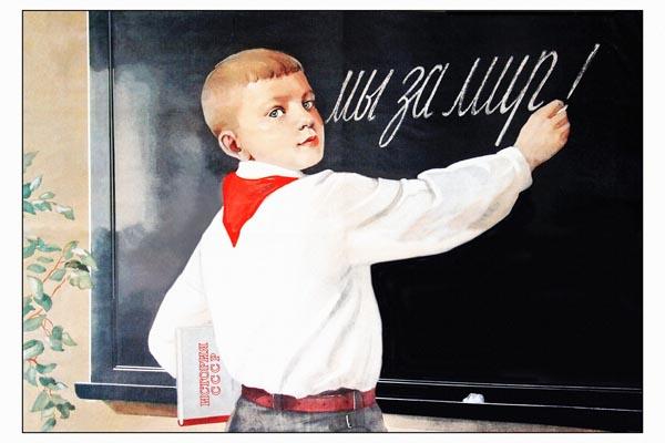 867. Советский плакат: Мы за мир!
