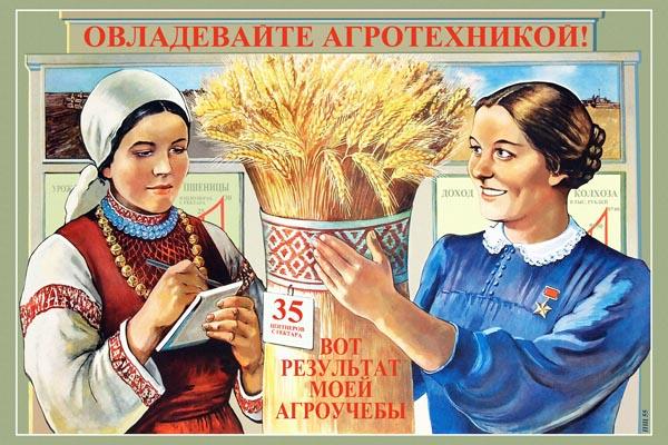 868. Советский плакат: Овладевайте агротехникой!