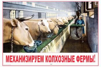870. Советский плакат: Механизируем колхозные фермы!