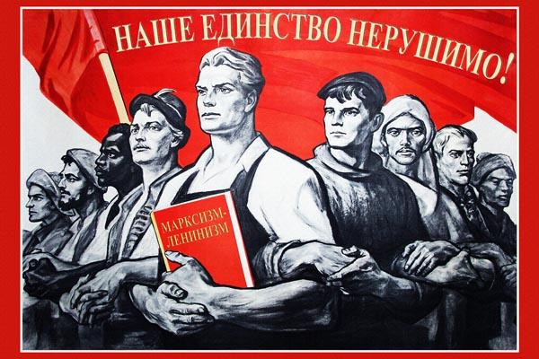 871. Советский плакат: Наше единство нерушимо!