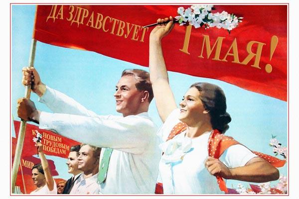 872. Советский плакат: Да здравствует 1 мая! К новым трудовым победам!