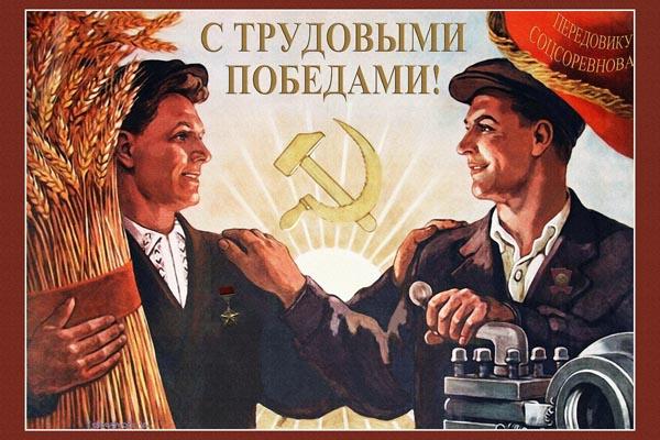 873. Плакат СССР: С трудовыми победами!