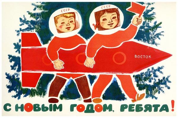 874. Советский плакат: С новым годом, ребята!