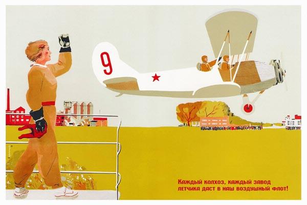 875. Советский плакат: Каждый колхоз, каждый завод летчика даст в наш воздушный флот!